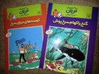 Tintin in Farsi!